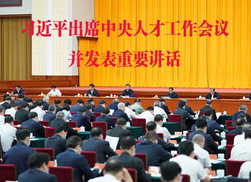 习近平出席中央人才工作会议并发表重要讲话