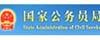 国家公务员局网站