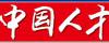 中国人才杂志网站
